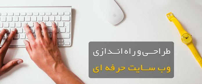 website - طراحی سایت حرفه ای
