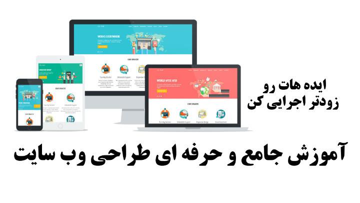 آموزش طراحی سایت. - آموزش طراحی سایت