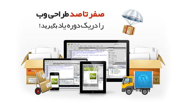 آموزش طراحی سایت - آموزش طراحی سایت