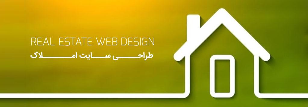 طراحی سایت املاک - طراحی سایت املاک