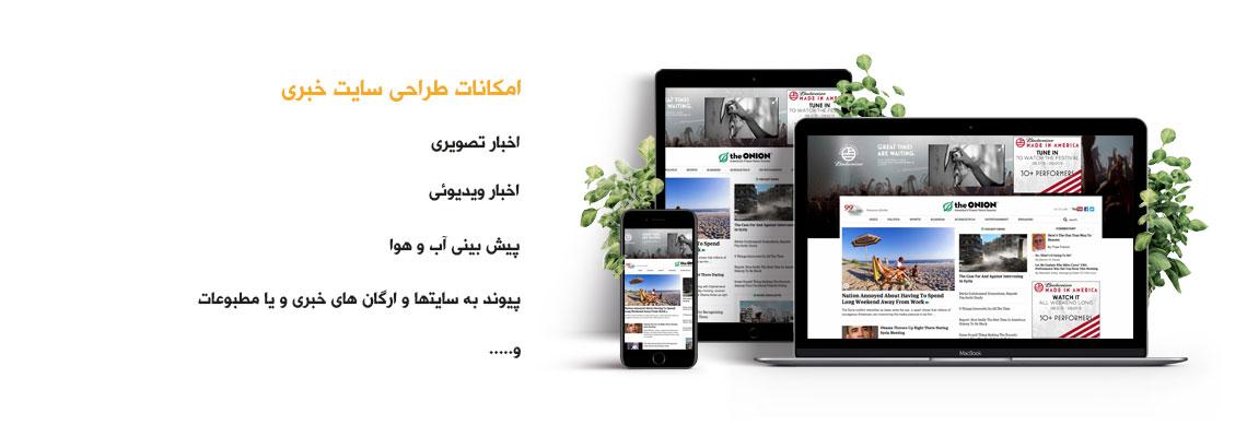 طراحی سایت خبری - طراحی سایت خبری