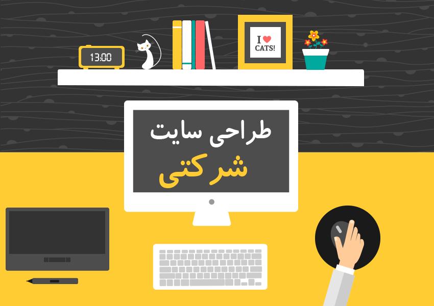 طراحی سایت شرکتی - آموزش طراحی سایت