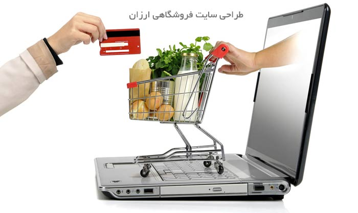 طراحی سایت فروشگاهی - طراحی سایت فروشگاهی