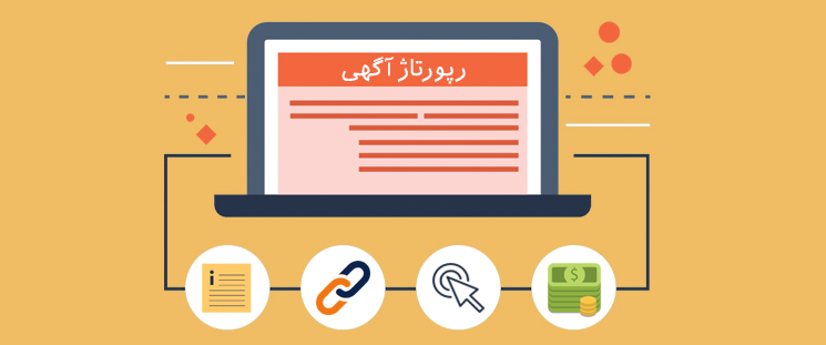 what is advertorial - رپورتاژ آگهی