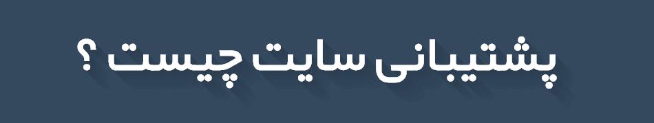 پشتیبانی وب سایت - تعرفه پشتیبانی سایت