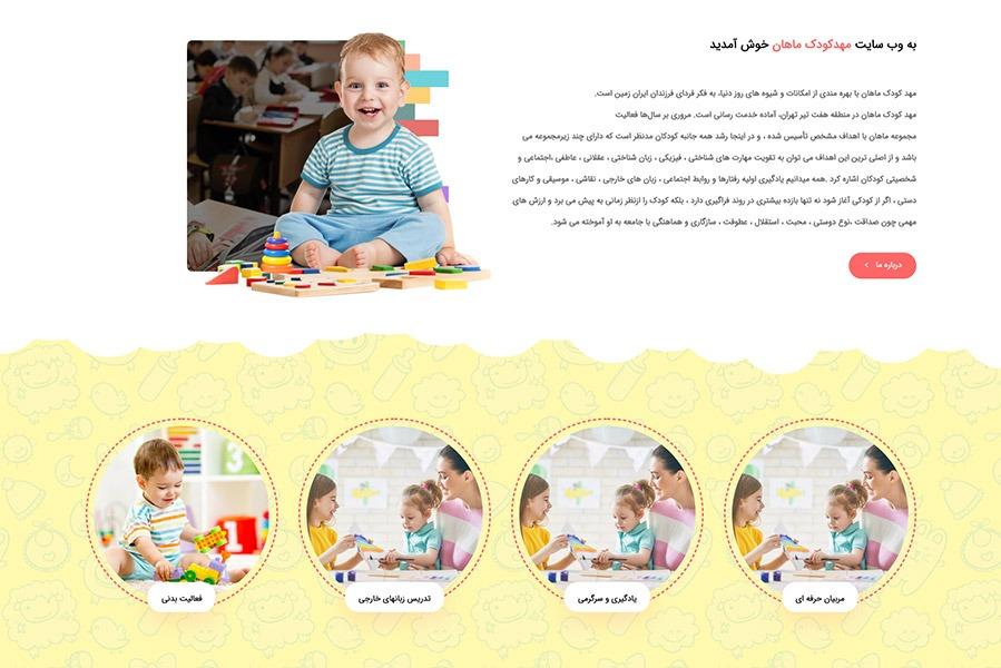 طراحی وب سایت مهدکودک