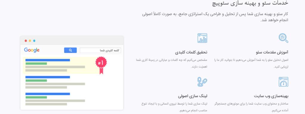 طراحی سایت,طراحی وب سایت,فروشگاه اینترنتی,سئو,بهینه سازی سایت,سئو پیچ