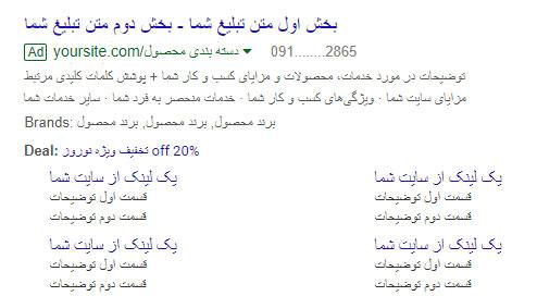 افزونه تبلیغات گوگل ادوردز