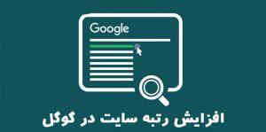 ارتقا سئو و بالا رفتن رتبه سایت در گوگل