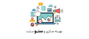 راه های افزایش سئوی سایت در گوگل